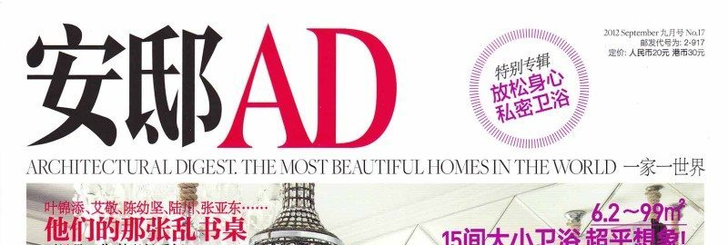 AD-China---Sept-2012--cover